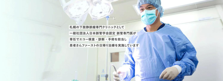 札幌静脈瘤クリニック