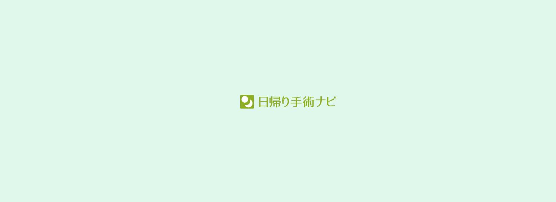 藤井肛門科クリニック