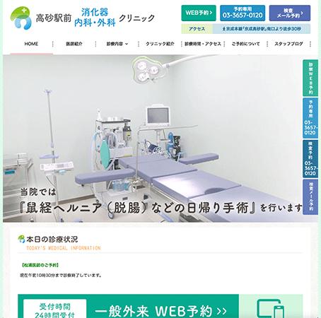 高砂駅前消化器内科・外科クリニック