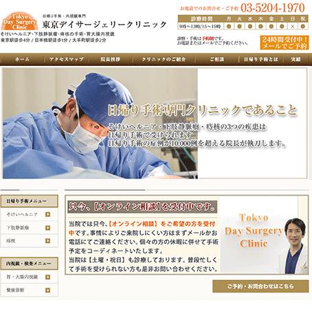 東京デイサージェリークリニック
