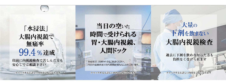 新宿内視鏡クリニック