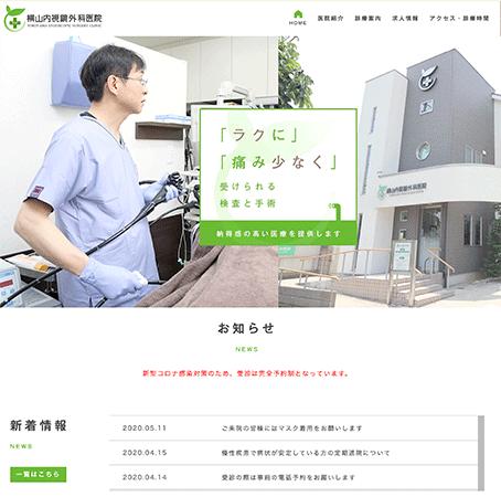 横山内視鏡外科医院
