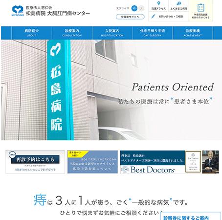 松島病院大腸肛門病センター
