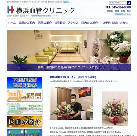 横浜血管クリニック