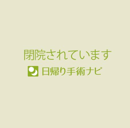 横浜静脈瘤クリニック