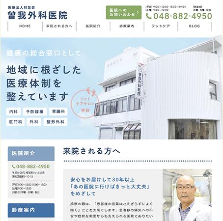 曽我外科医院