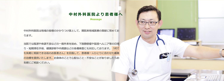 中村外科医院