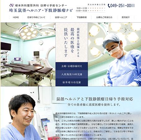 根本外科整形外科