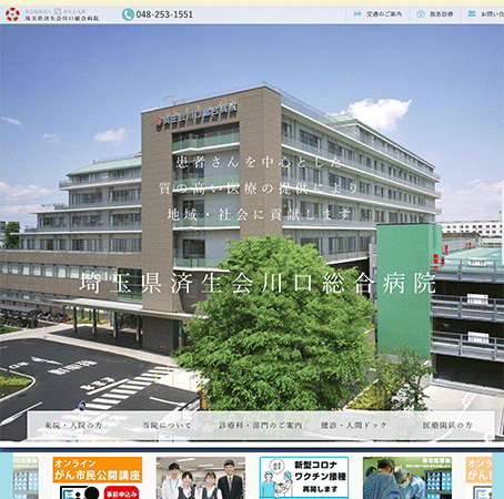 埼玉県済生会川口総合病院