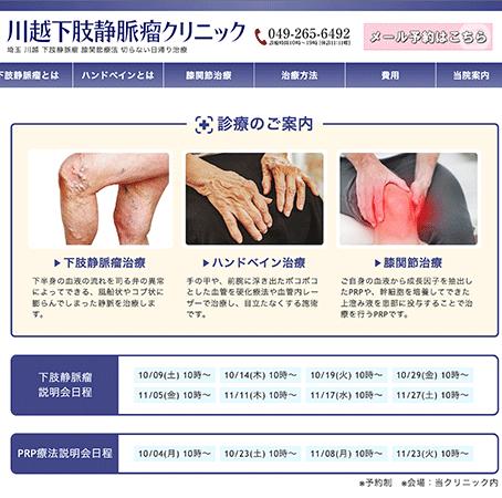 川越下肢静脈瘤膝関節クリニック