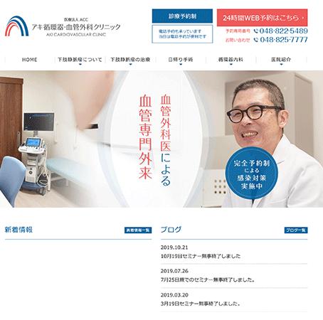 アキ循環器・血管外科クリニック