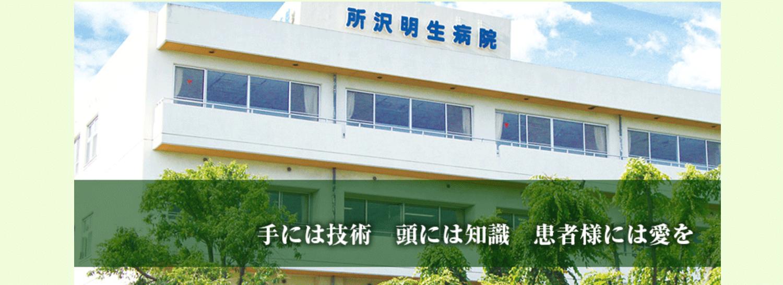 所沢明生病院
