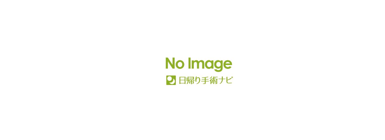 畑川クリニック