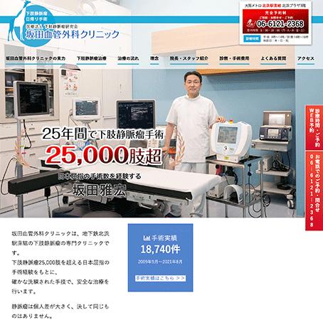 坂田血管外科クリニック