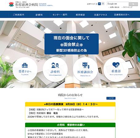 松原徳洲会病院
