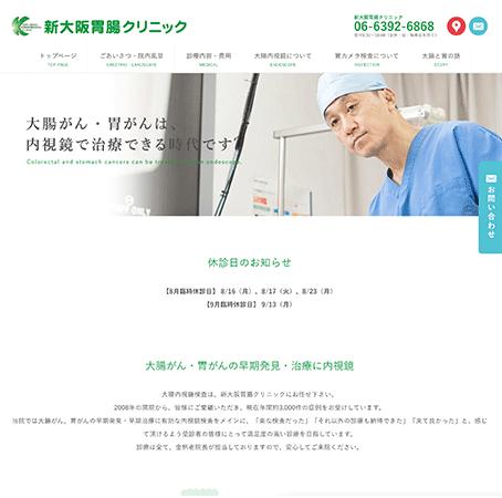 新大阪胃腸クリニック