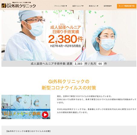 Gi外科クリニック
