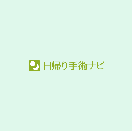 観音中村クリニック