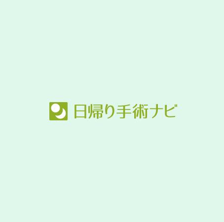 福田肛門科医院